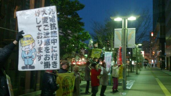 2014.2.20 九電前抗議
