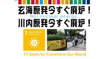 """SDGsの""""目標7""""の達成のために"""