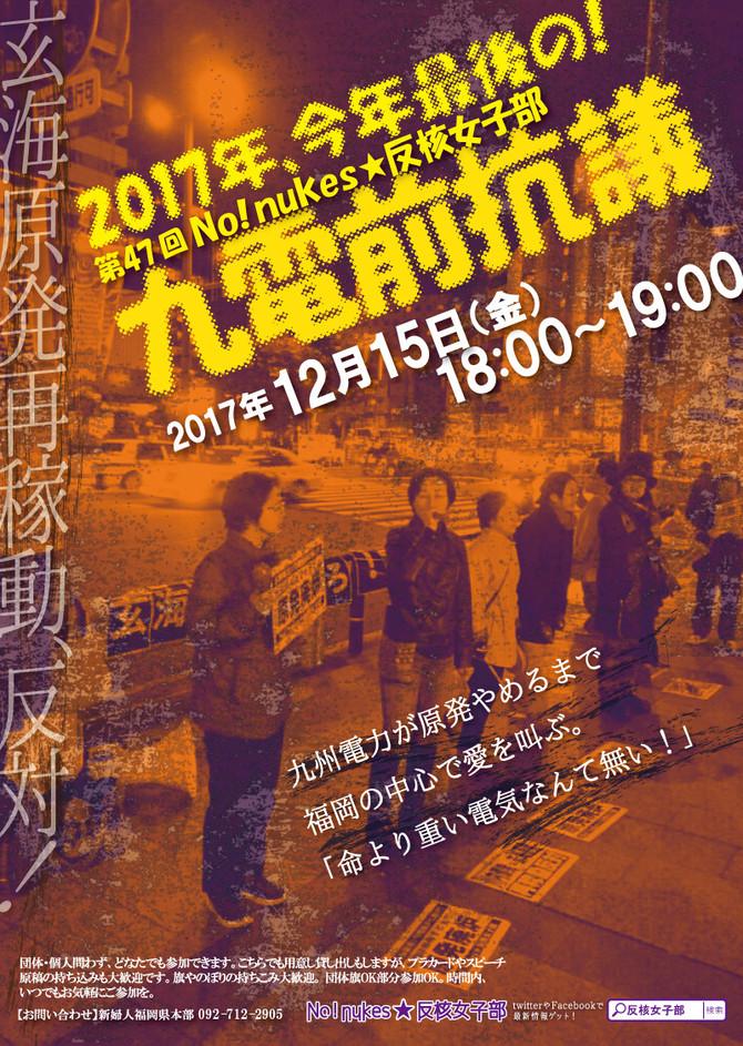 今年最後の九電前抗議!