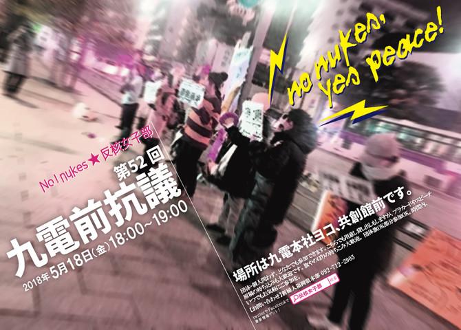 反核女子部の定例抗議!