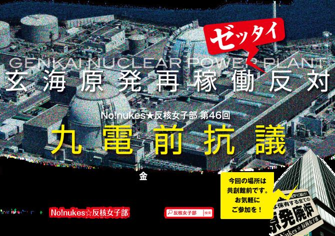 11月17日(金)九電前抗議