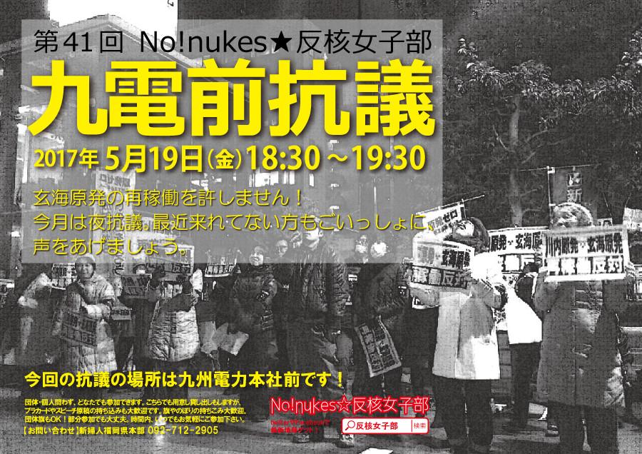 反核女子部,九電前抗議