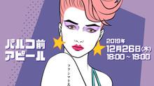 2019最後の反核女子部アピール行動