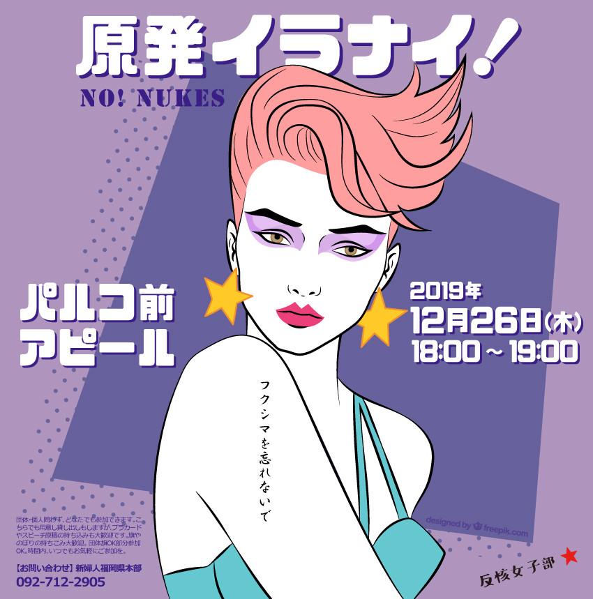 反核女子部201912