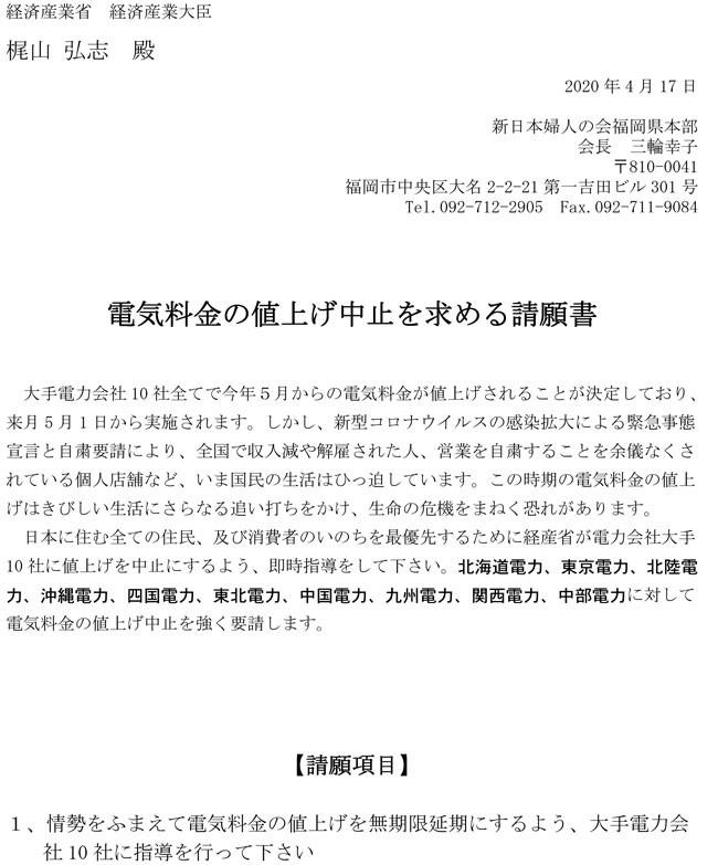 反核女子部0417経産省あて