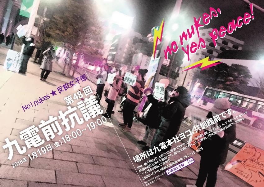 2018九電前抗議,反核女子部