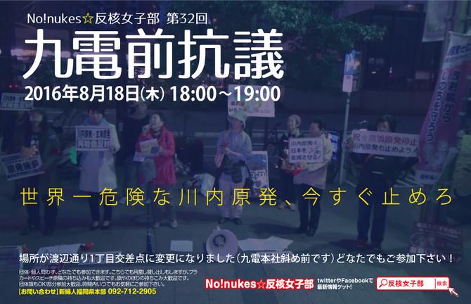 反核女子部の定例抗議に来て下さい