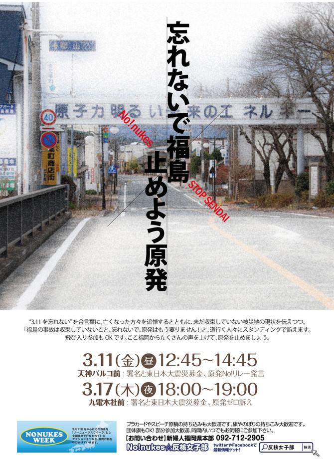 3/6(日)~3/13(日)はNO NUKES WEEK