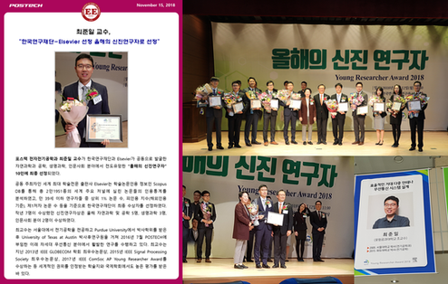 Junil received Young Researcher Award 2018.