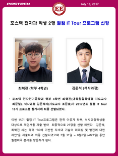 Hyuckjin was selected for Qualcomm IT tour.