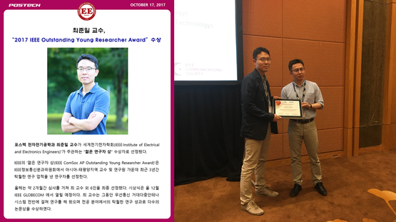 Junil received IEEE ComSoc AP Outstanding Young Researcher Award.