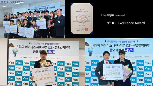 Hwanjin received 9th ICT Excellence Award.
