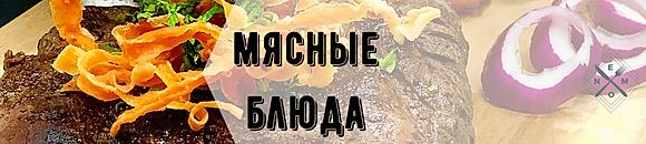 Мясо и Морские Деликатесы