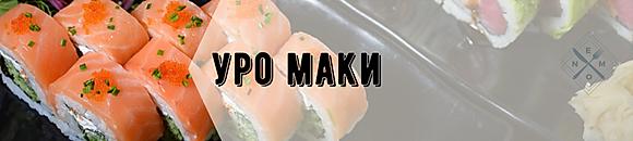 Уро Маки - I.S.O