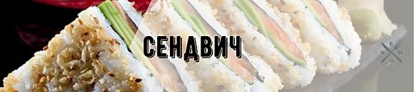 Сэндвичи Суши