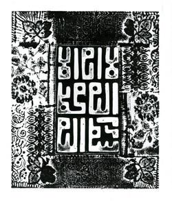kufic shahadah 2011