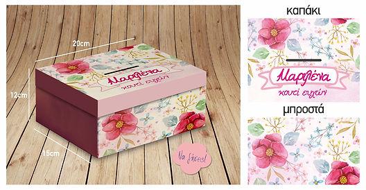 κουτί ευχών λουλούδια