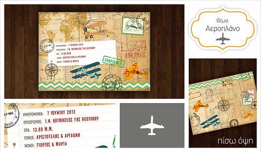προσκλητήριο αεροπλάνο