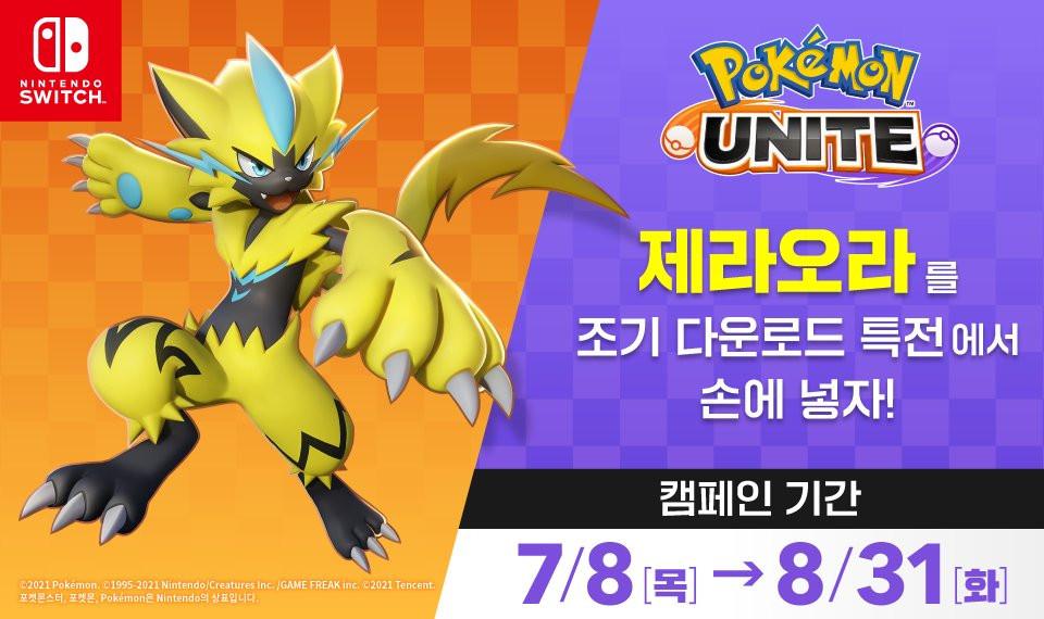como ganhar zeraora gratis pokemon unite moba pokemon lancamento