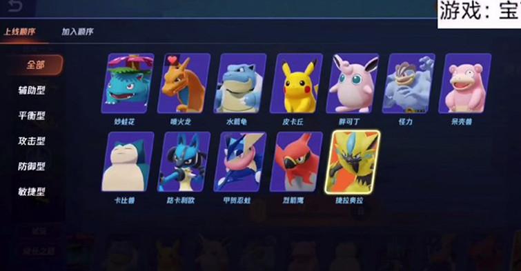 novos vazamentos leaks pokemon unite funções dos pokemons