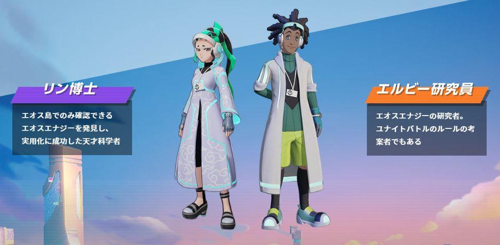 professora phorus pesquisador erbie pokémon unite personagens pokelol poke moba