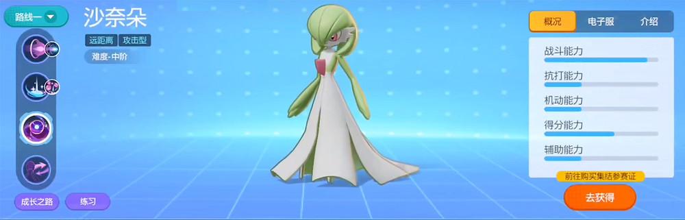 habilidades skills gardevoir pokemon unite