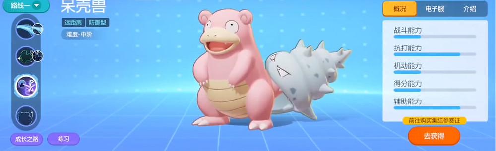 habilidades skills slowbro pokemon unite pokelol pokemoba