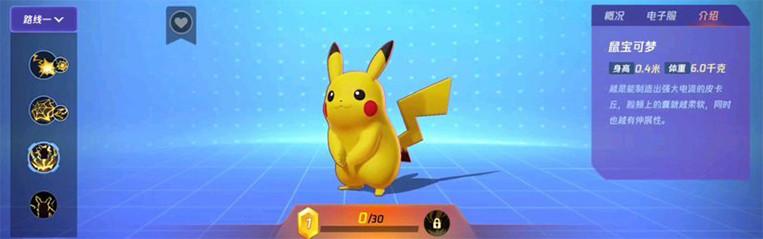 pikachu pokemon unite novos leaks vazamentos