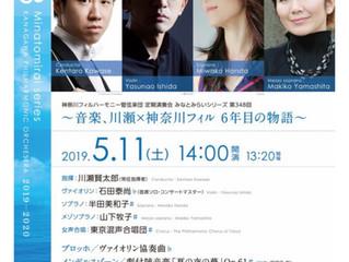 神奈川フィルハーモニー管弦楽団公演みなとみらいシリーズ第348回