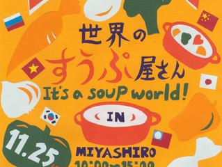 「宮代やさい× 世界の味のスープ」イベントのご案内