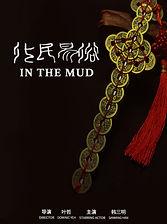 In The Mud.jpg