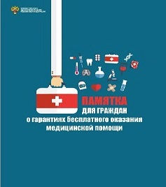 Памятка_для_граждан_о_гарантиях_бесплатн