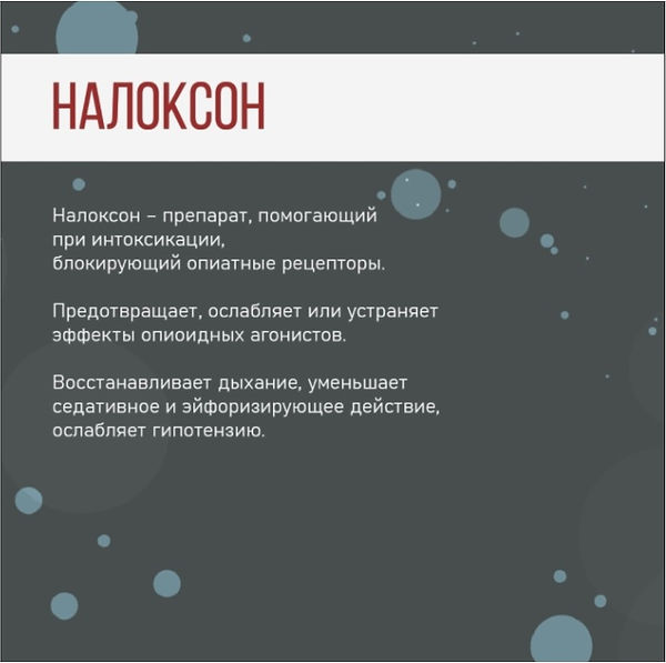 Метадон 3.jpg