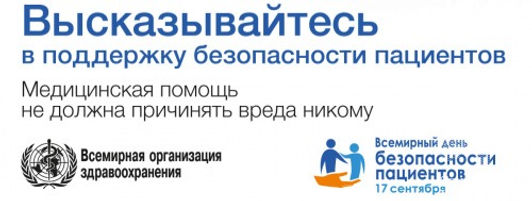 who_patient_safety_day_socialmediacard_1