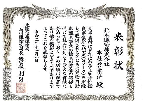 国土交通省北陸信越運輸局石川運輸支局長からの表彰状