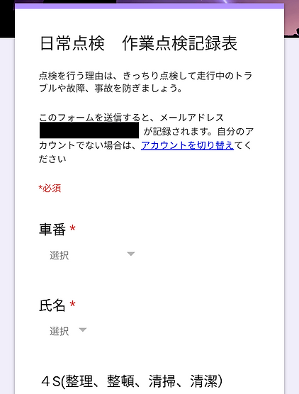 日常点検アプリ.png