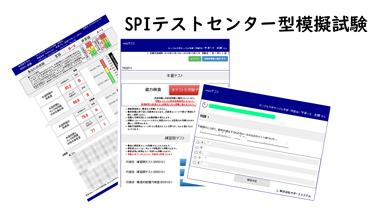 SPIテストセンター型模擬試験