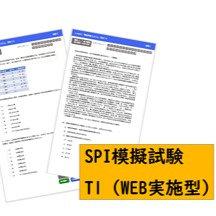SPI模擬試験 T1