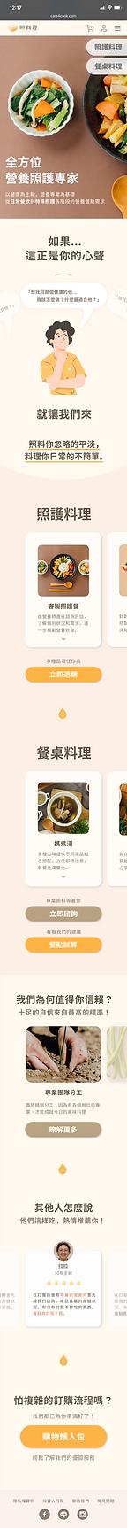 個人_首頁_照護料理.png