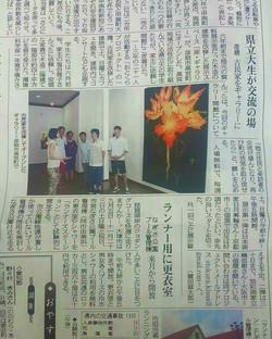中日新聞さま