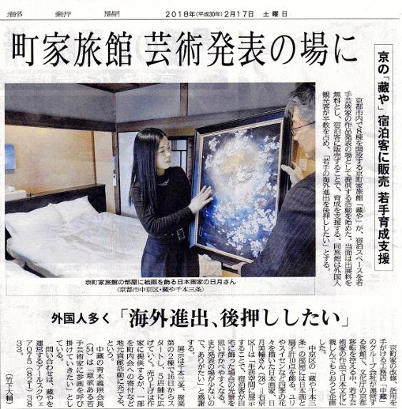 京都新聞さんに掲載いただきました!