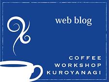 珈琲工房黒柳_webblog
