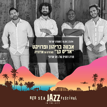 אבטה בריהון אדיס קאן פסטיבל ג'אז בים האדום מגזין אג'נדה