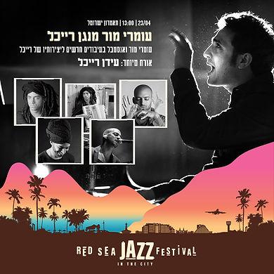 עמרי מור מנגן עידן רייכל פסטיבל ג'אז בים האדום מגזין אג'נדה