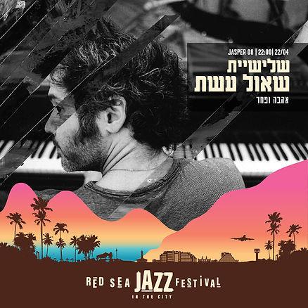 שאול אשת פסטיבל ג'אז בים האדום מגזין אג'נדה