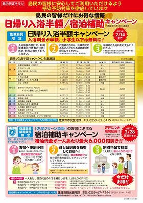 佐渡市宿泊・日帰り入浴キャンペーン.jpg