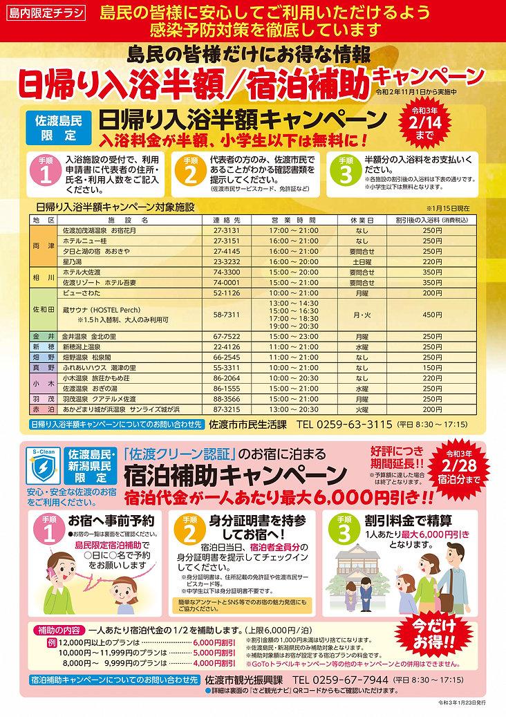 佐渡市宿泊・日帰り入浴キャンペーン 新潟県民割引