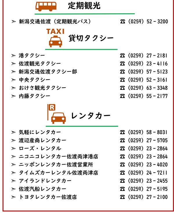 佐渡島内交通機関 観光バス タクシー レンタカー 二次交通