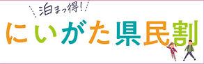 泊まっ得!にいがた県民割 新潟県民限定 佐渡 旅館 ホテル 温泉