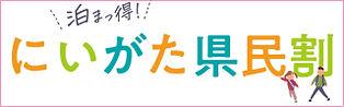 泊まっ得 にいがた県民割 新潟県民割 佐渡 旅館 温泉